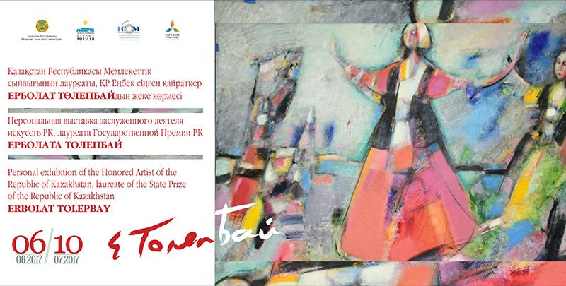 Выставка Заслуженного деятеля искусств РК, Лауреата Гос. премии РК Ерболата Толепбая