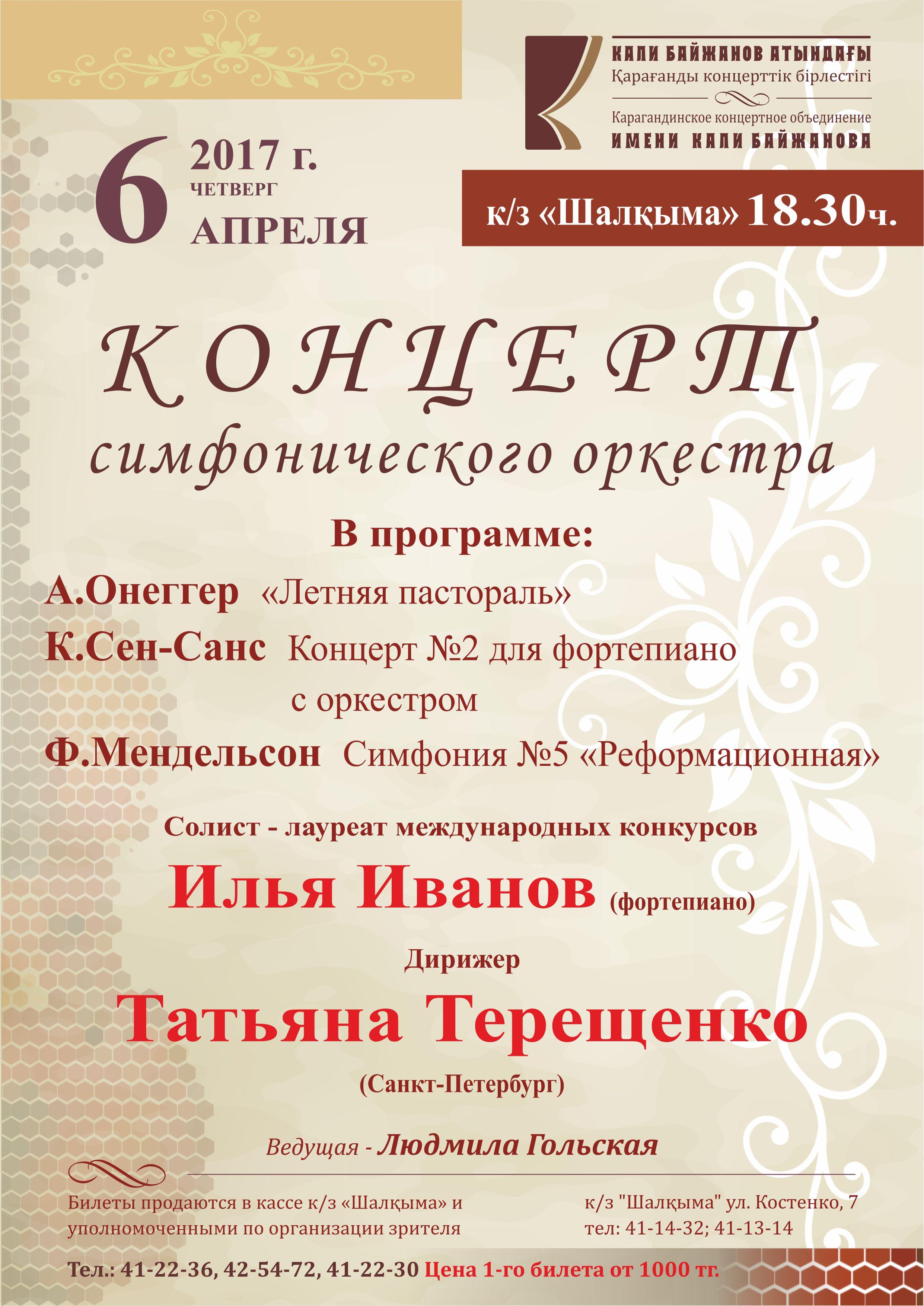 Концертт Симфонического оркестра
