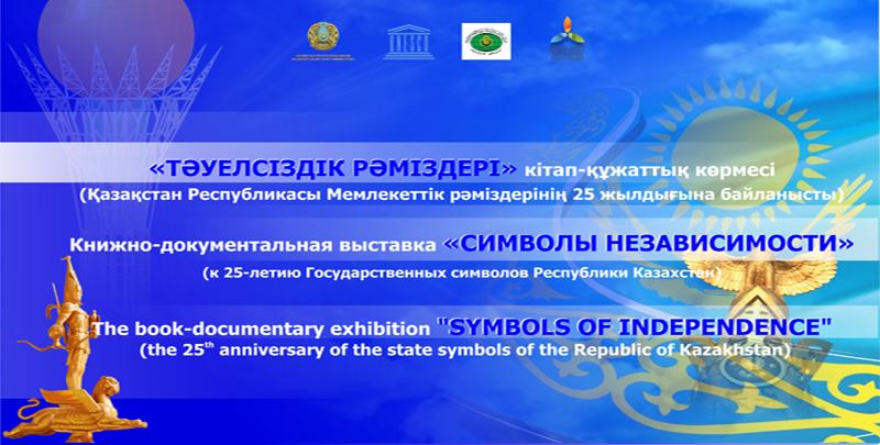 Книжно-документальная выставка «Символы Независимости»