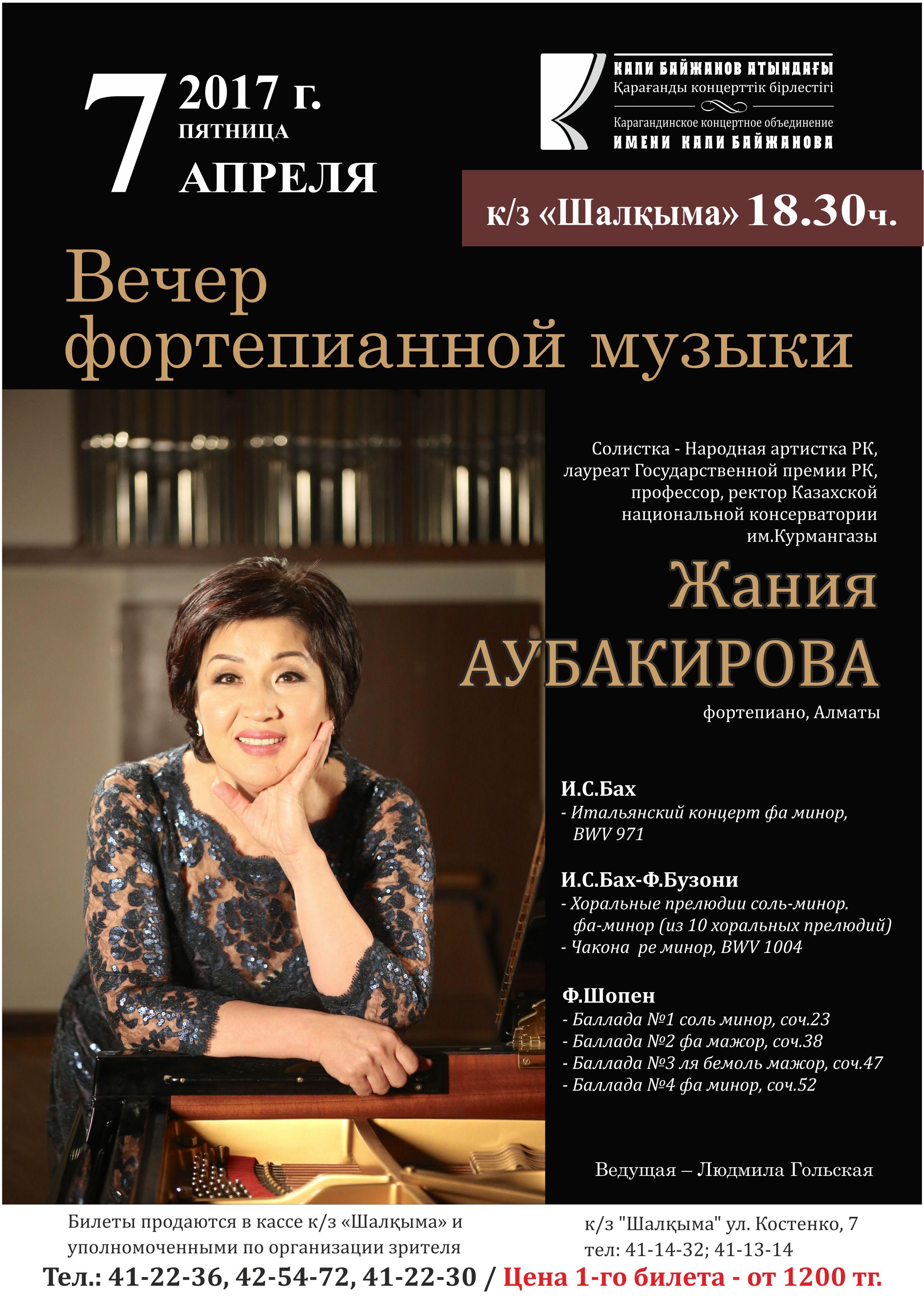 Вечер фортепианной музыки, Дирижер: Жания Аубакирова