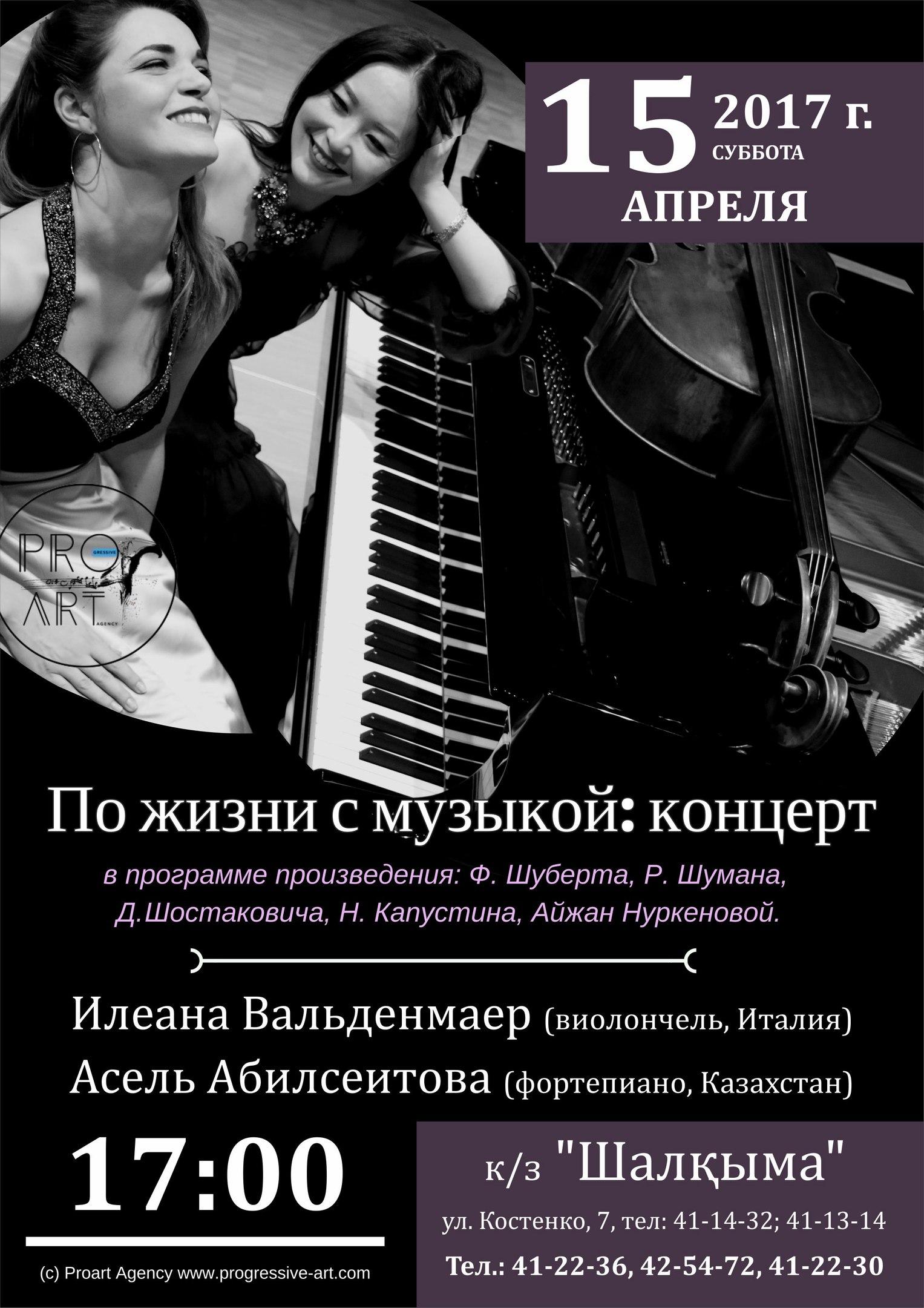По жизни с музыкой