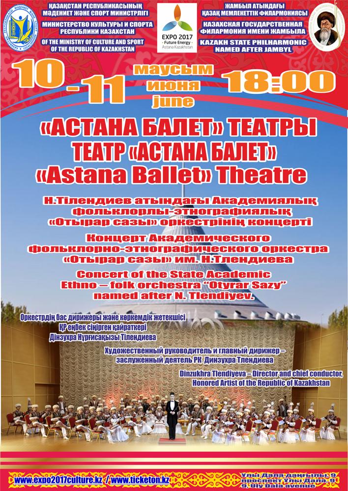 Концерт Академического фольклорно-этнографического оркестра им. Н.Тлендиева «Отырар сазы»
