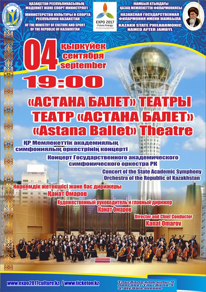 Концерт Государственного академического симфонического оркестра РК