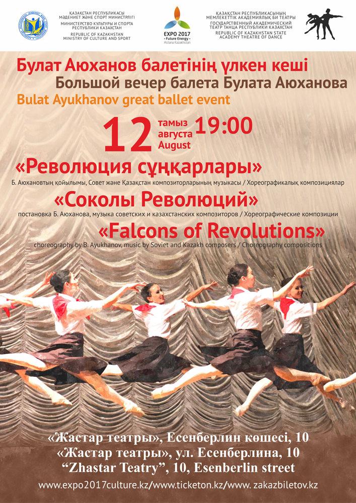 Вечер балета: Соколы Революций