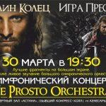 Концерт симфонического оркестра «Ne prosto orchestra»