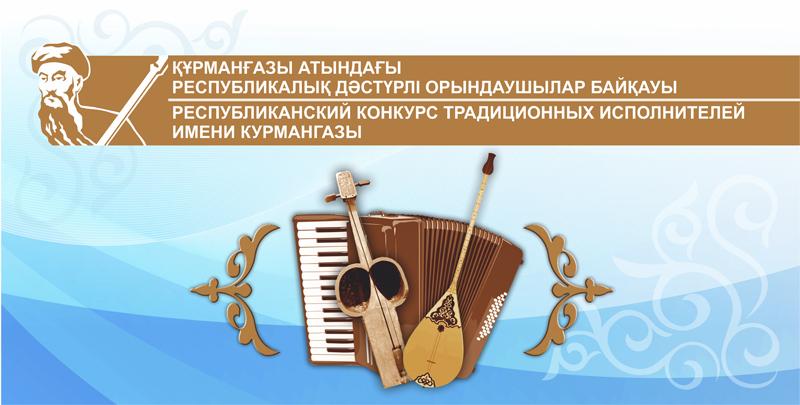 Республиканский конкурс традиционных исполнителей им. Курмангазы
