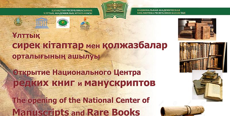 Открытие Национального Центра редких книг и манускриптов