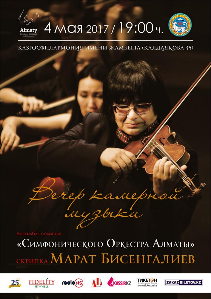 Марат Бисенгалиев и солисты Симфонического оркестра Алматы
