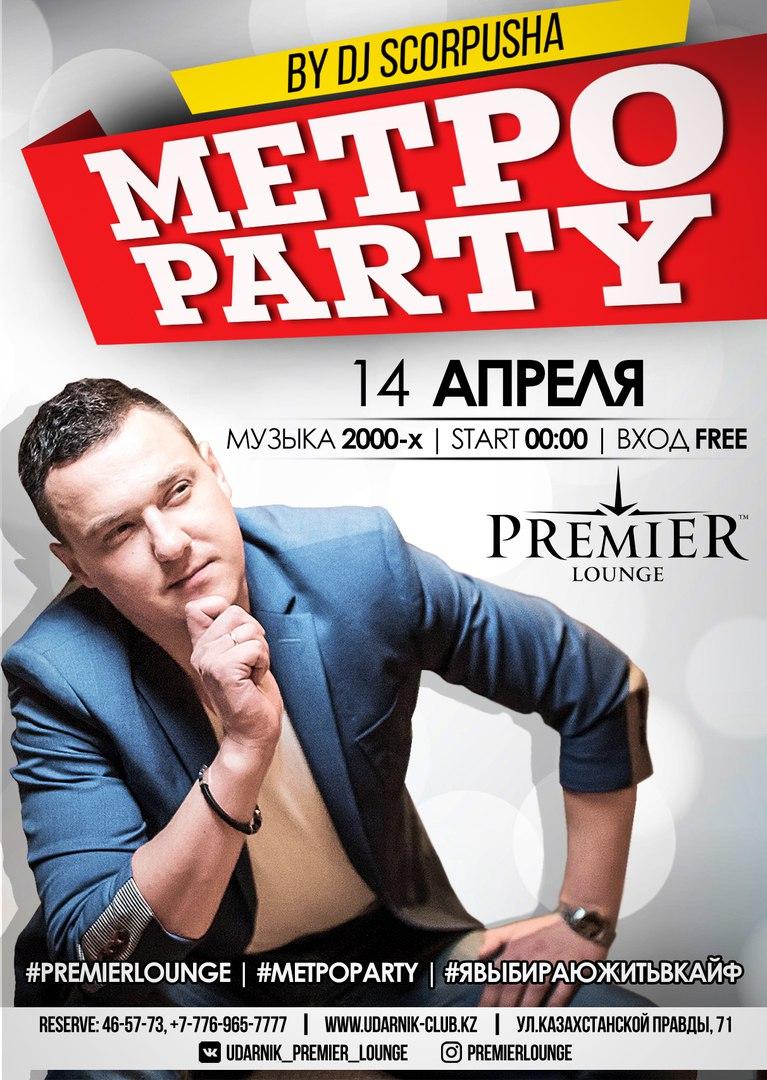 МЕТРО party