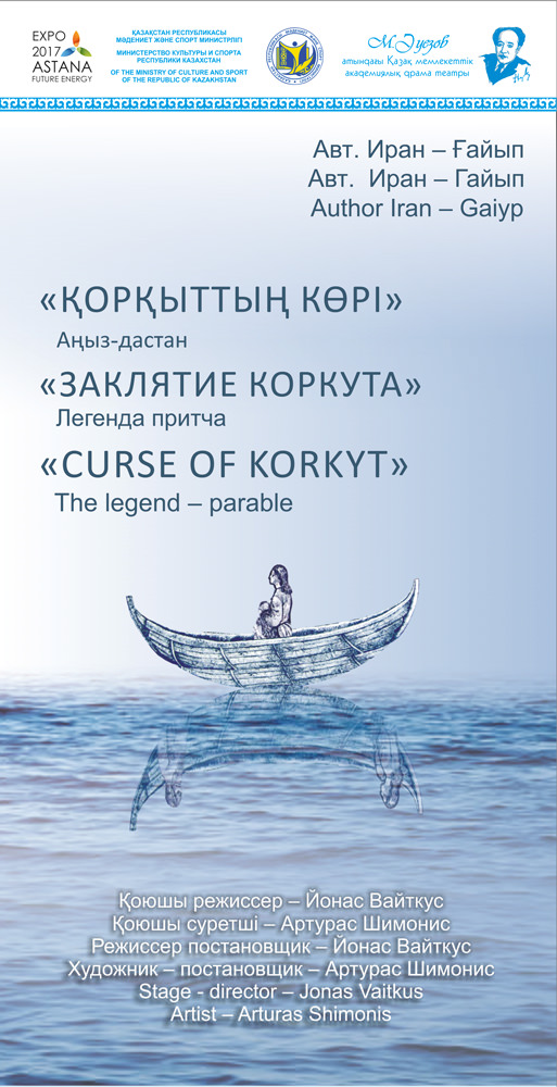 Заклятие Коркута