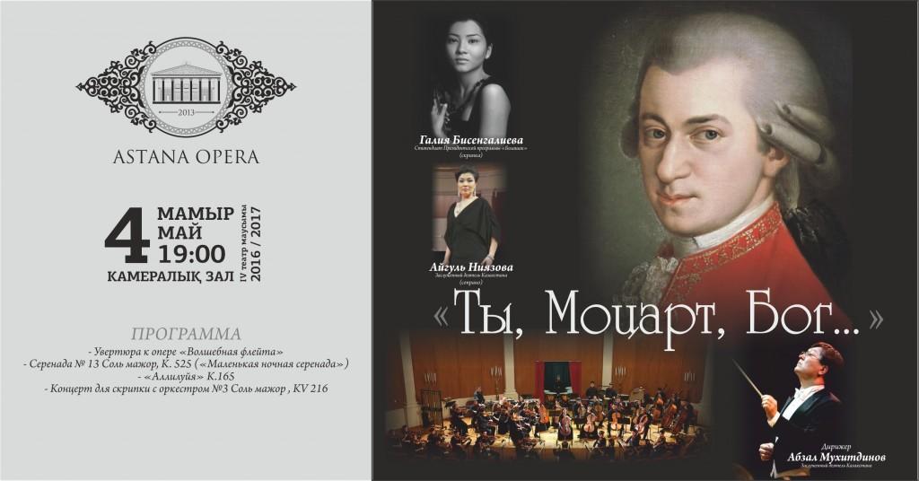 Ты, Моцарт, Бог…