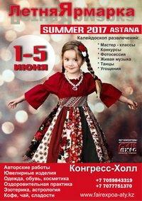 "Летняя ярмарка ""Summer 2017"""
