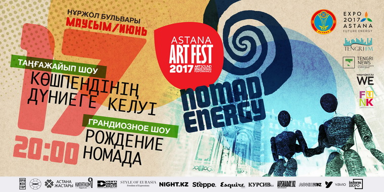 открытие Astana Art Fest