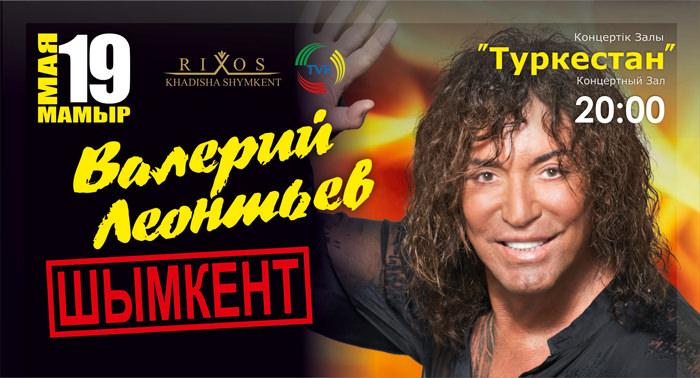 Валерий Леонтьев в Шымкенте
