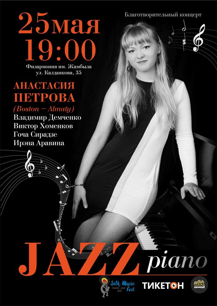 Концерт Анастасии Петровой