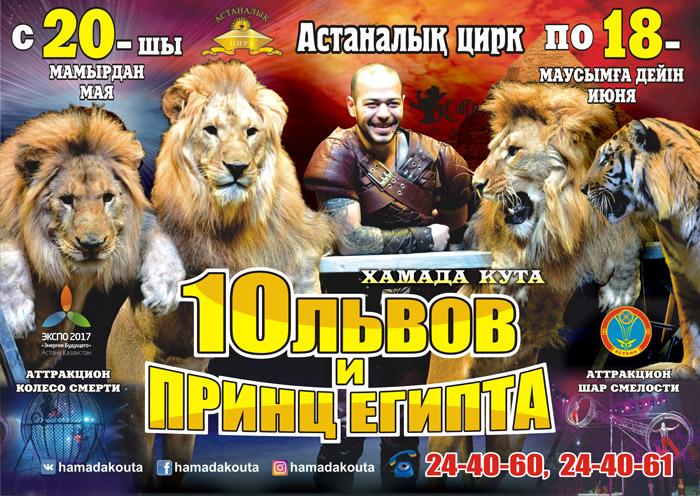 10 львов и принц Египта