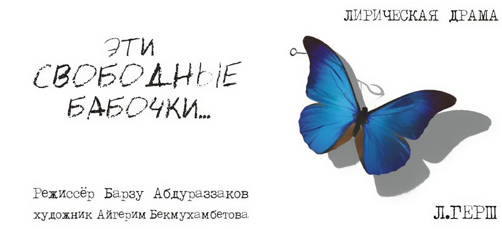 Эти свободные бабочки