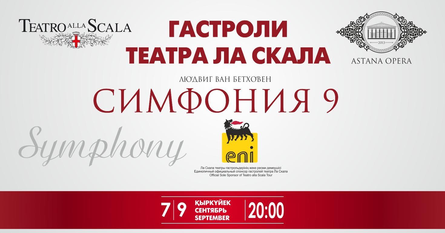 "Гастроли театра Ла Скала в Астане ""Людвиг ван Бетховен. Симфония № 9"""
