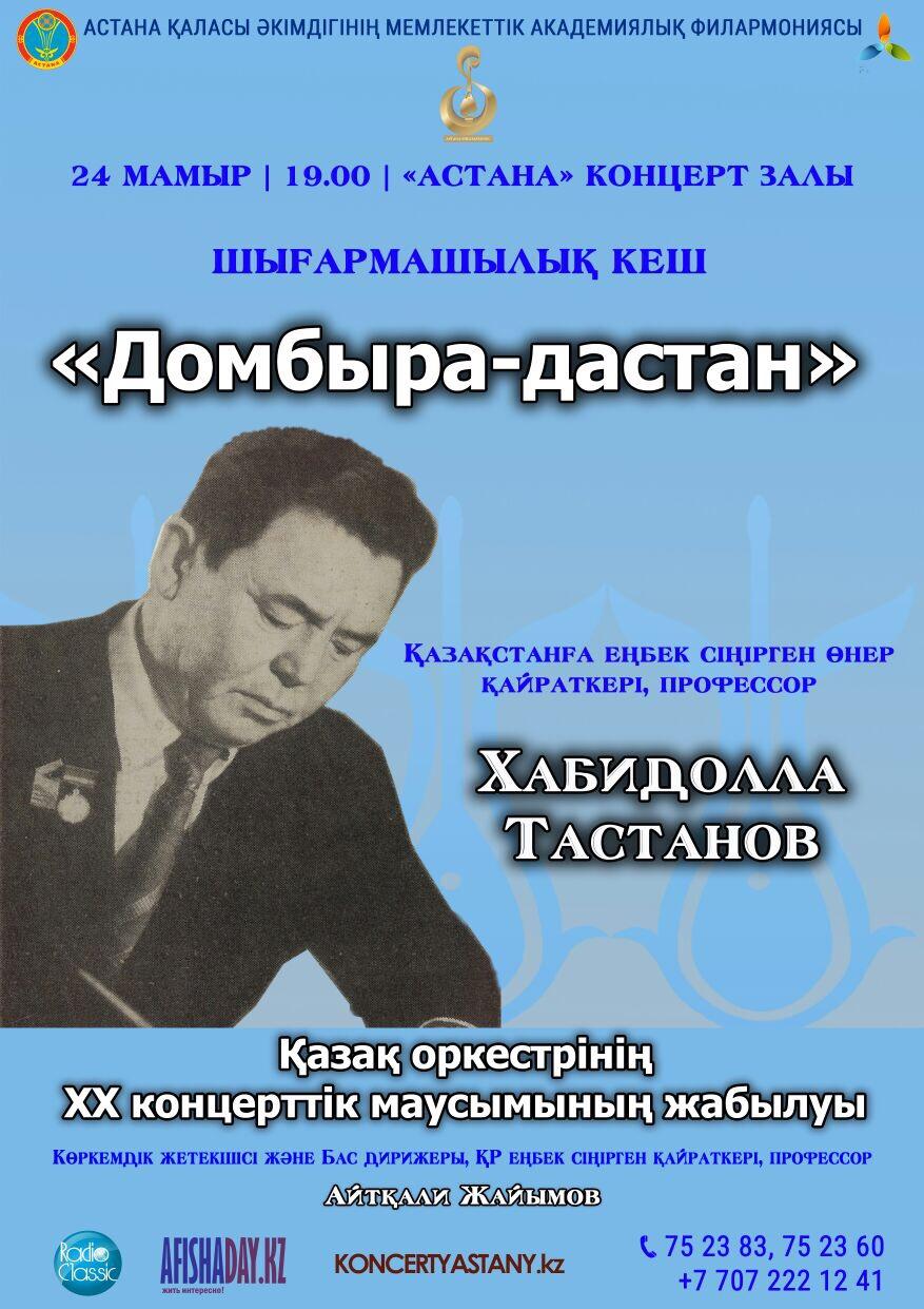 Хабидолла Тастанов