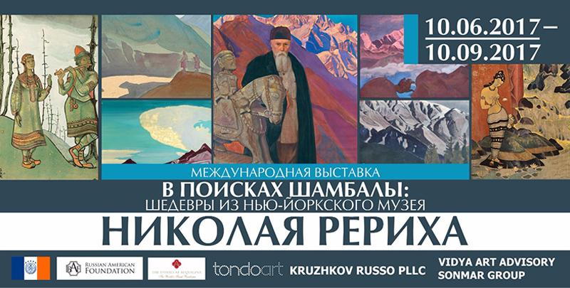 Выставка «В поисках Шамбалы: шедевры и работы из Музея Николая Рериха»