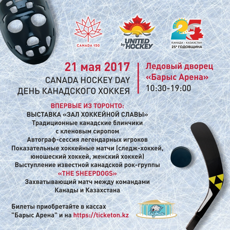 День Канадского Хоккея!
