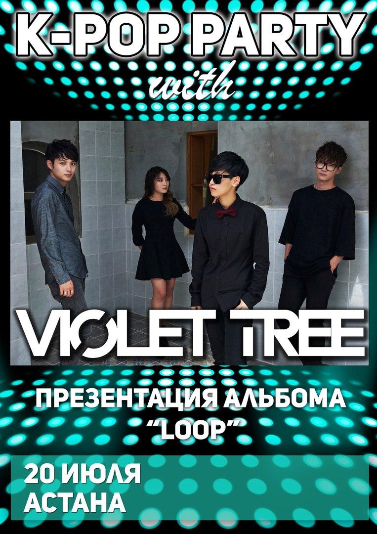 Violet Tree в Астане