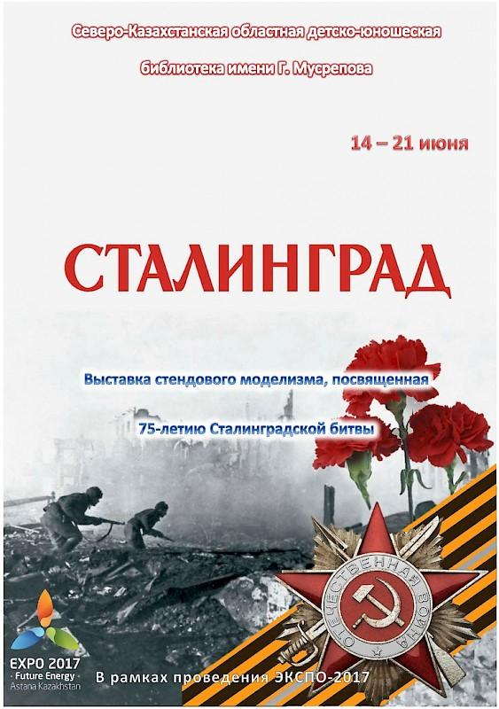 Выставка к 75-летию Сталинградской битвы