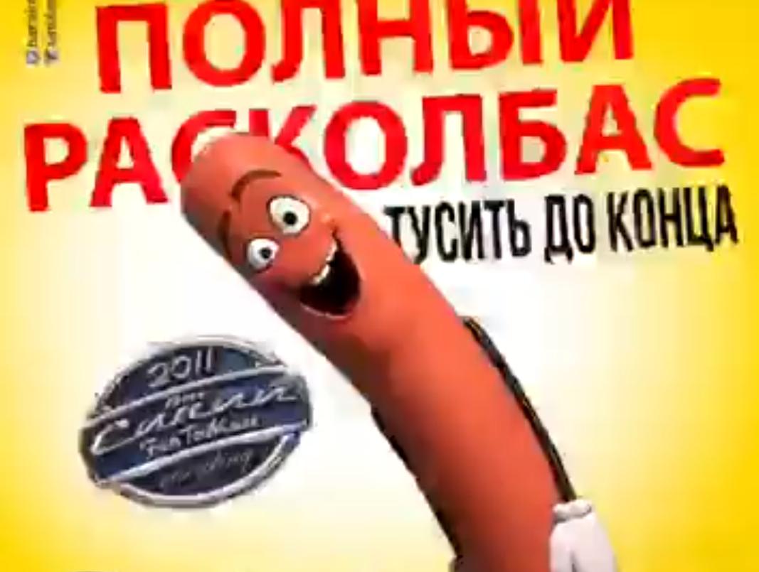 Полный Расколбас