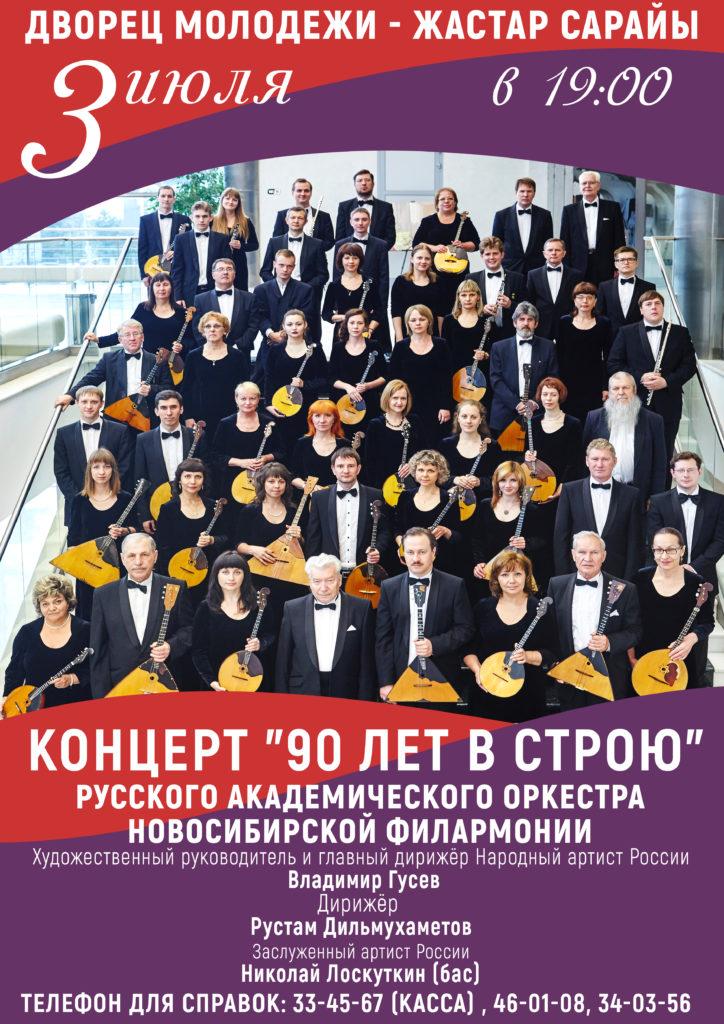 """Концерт """"90 лет в строю"""""""