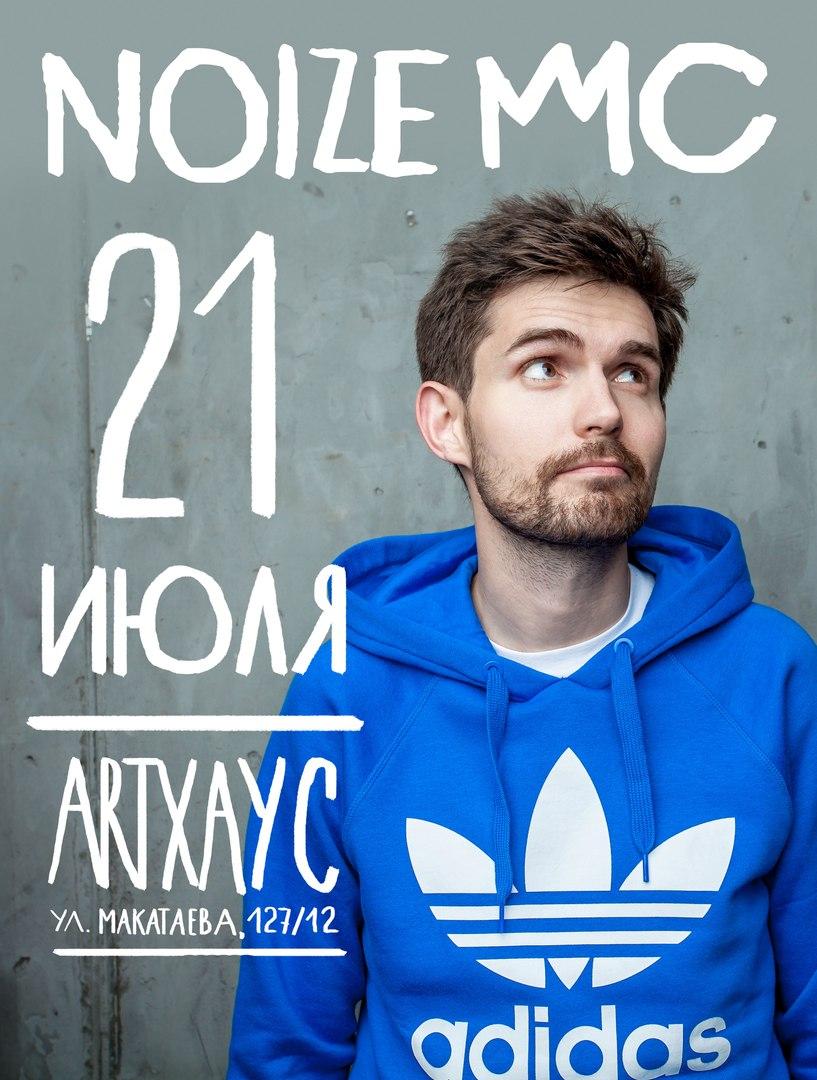 Noize MC в Алматы