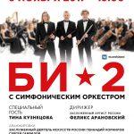 Би 2 с Симфоническим Оркестром в Алматы