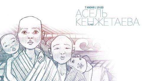 Выставка Асель Кенжетаевой