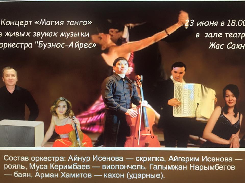 """Концерт «Магия танго» в живых звуках музыки оркестра """"Буэнос-Айрес"""""""