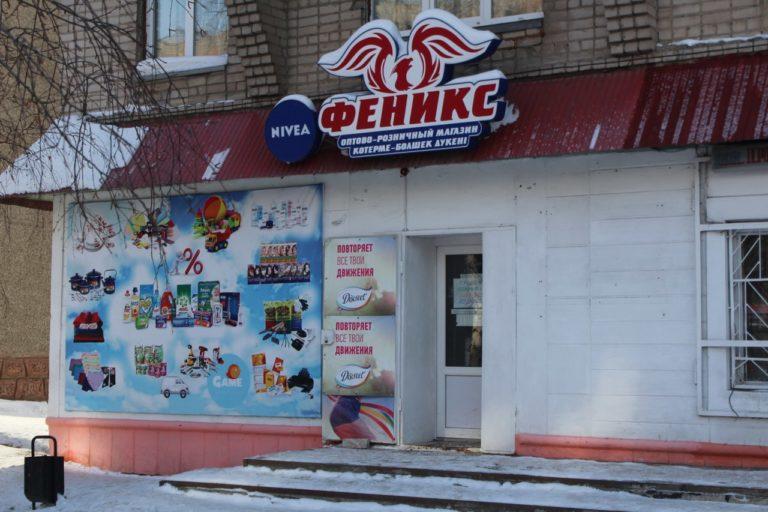 Магазин «Феникс»