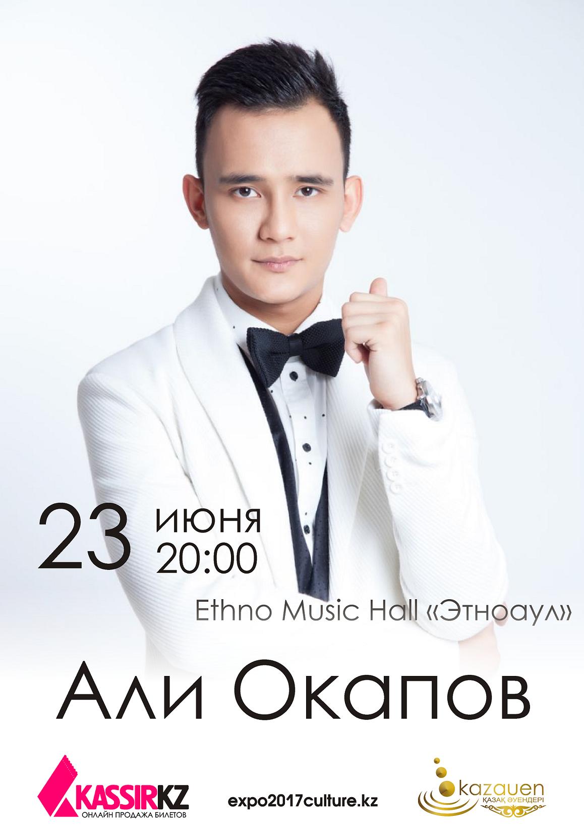 Али Окапов в Астане