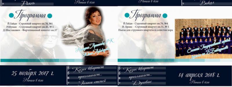 Годовой абонемент ГСК им. Г. Жубановой