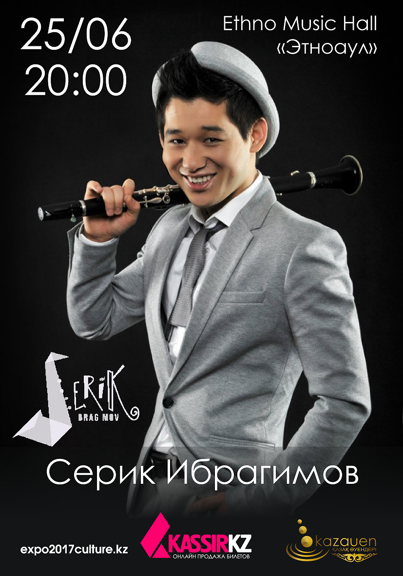 Серик Ибрагимов