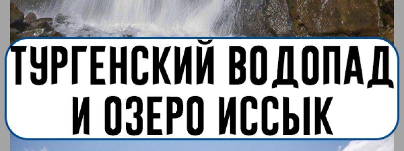 Тургенский водопад и Озеро Иссык