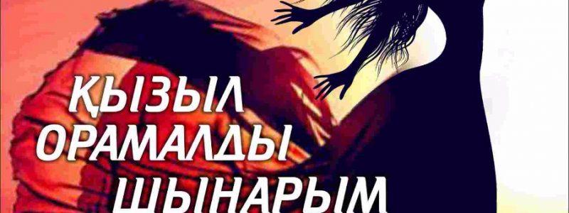 Премьера! «Қызыл орамалды шынарым»