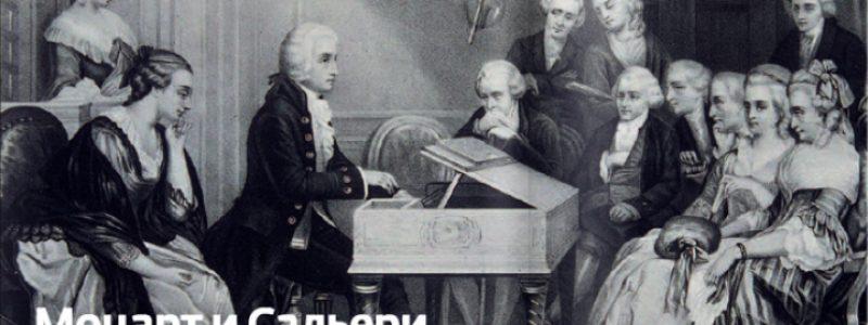 Моцарт и Сальери