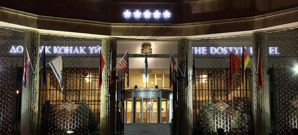Отель «Достык»
