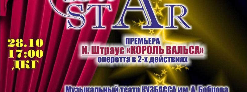 Фестиваль оперетты и мюзикла. Гала-концерт