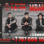 Концерт MBAND в Семее