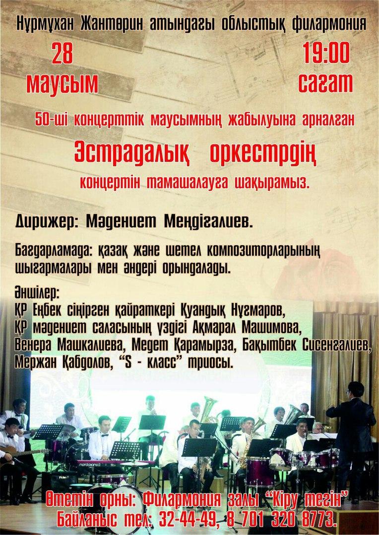 Концерт эстрадной музыки