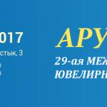 АРУ-АСТАНА 2017