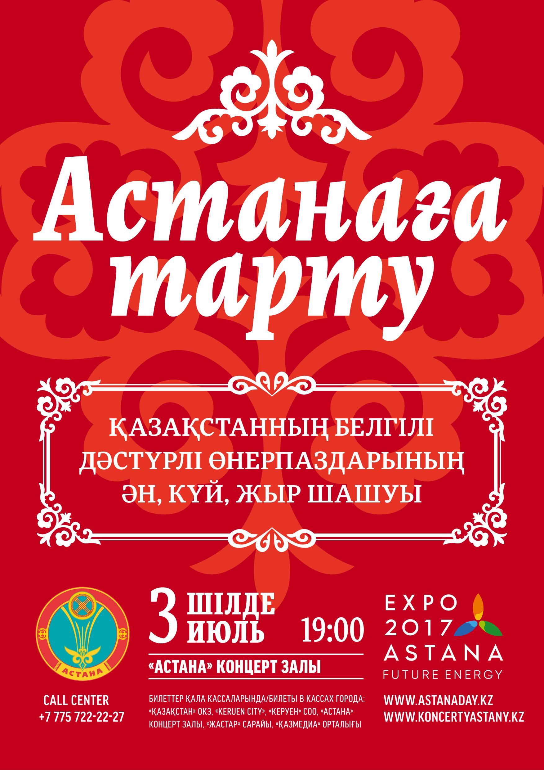 """""""Астанаға тарту"""" дәстүрлі орындаушылар концерті"""