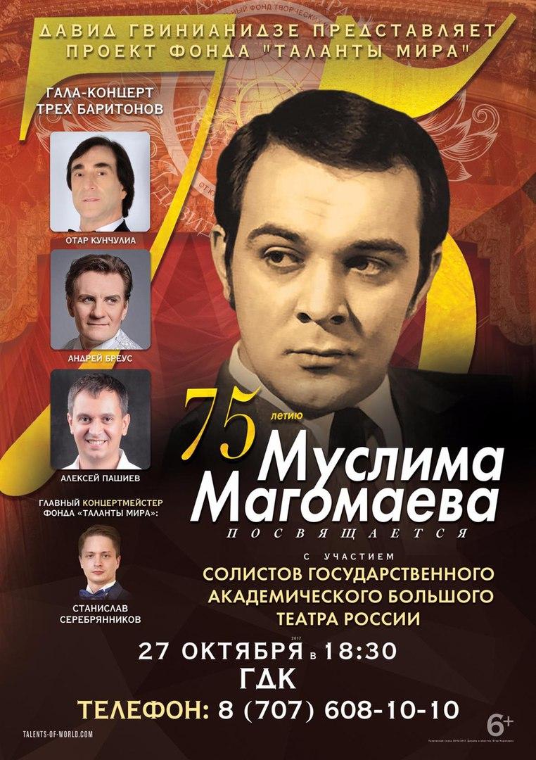Гала-концерт трех баритонов посвященный 75-летию Муслима Магомаева