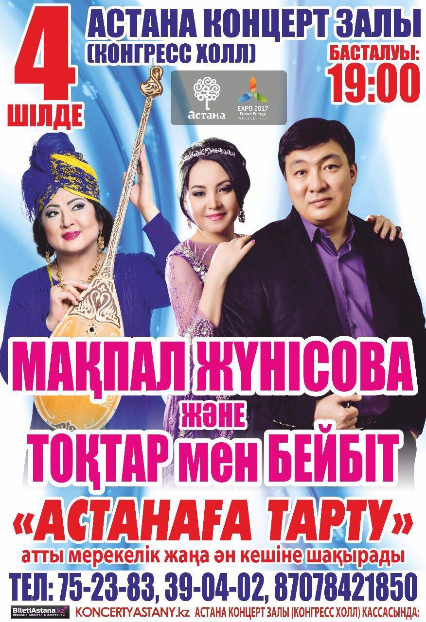 Мақпал Жүнісова және Тоқтар мен Бейбіт