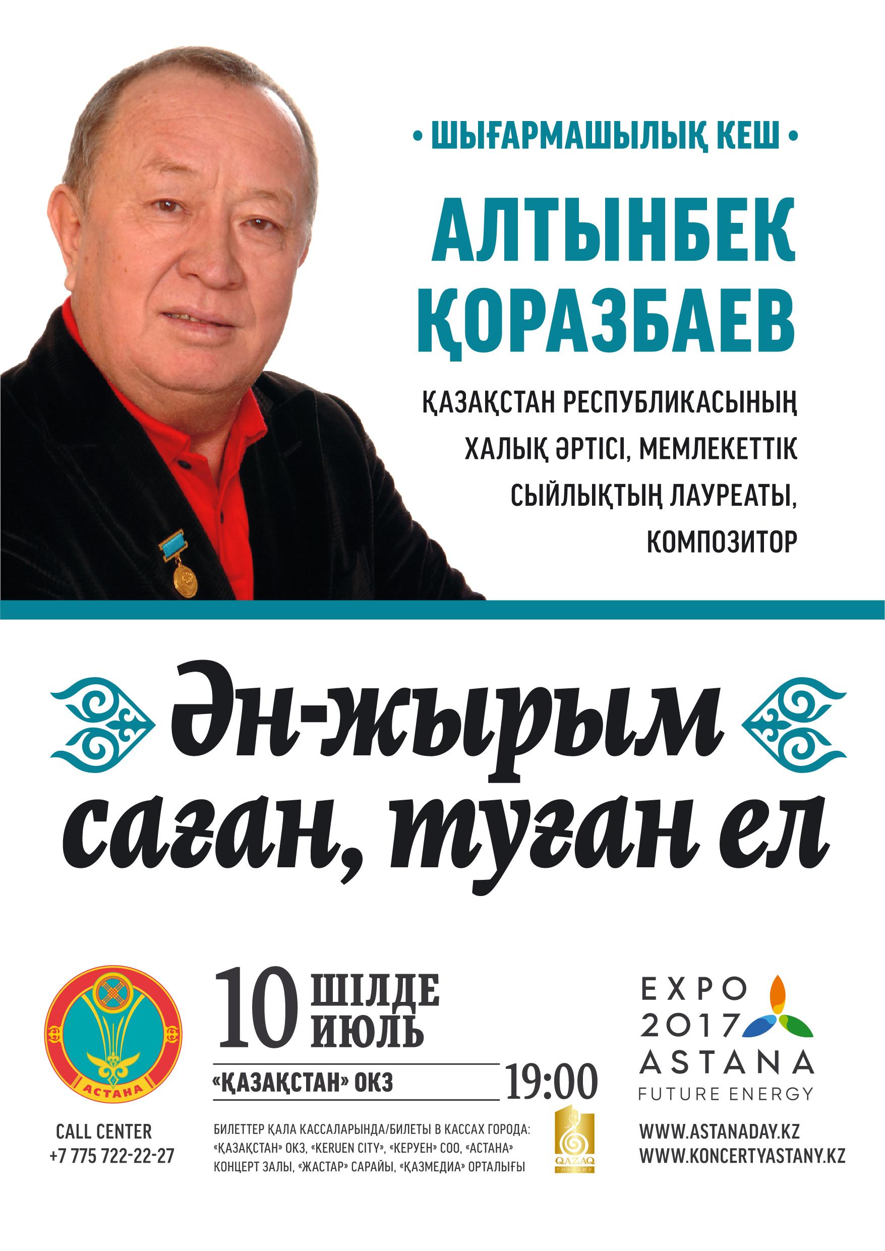 Алтынбек Қоразбаевтың «Ән-жырым саған, туған ел» атты шығармашылық кеші