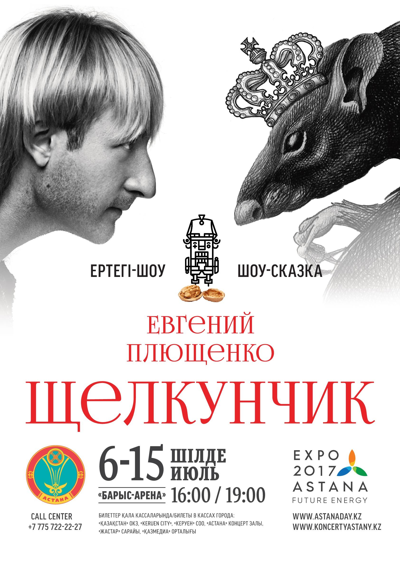 "Ертегі-шоу ""Щелкунчик"" Шоу-Сказка"